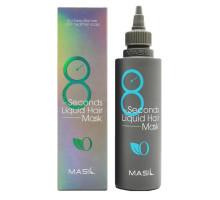 Экспресс-маска для объема волос Masil 8 Seconds Salon Liquid Hair Mask